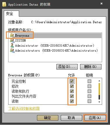 application data文件夹